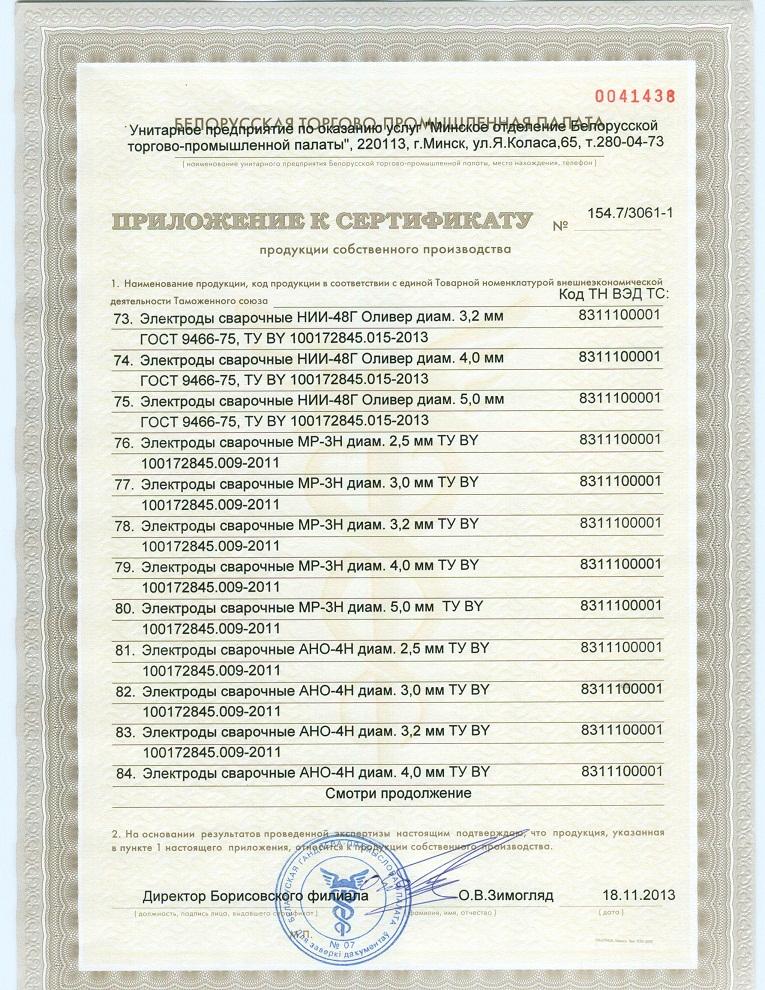 Электроды сварочные НИИ 48Г
